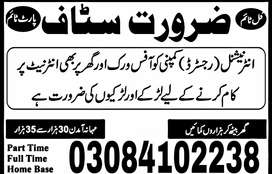 Females Staff Required for office Work