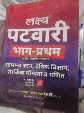 Lakshy patwari book