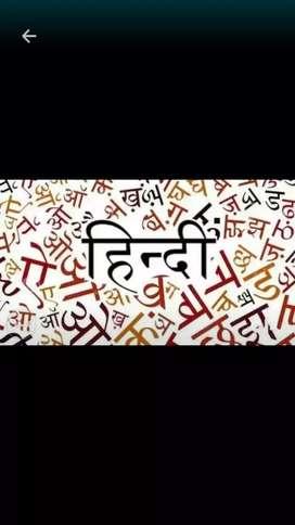 Wanted Hindi teacher