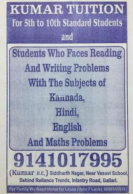 Tuition Classes For 5th To 10th Standard Students