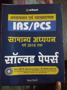 IAS PCS Samanya Adhhyyan Solved Papers 2018