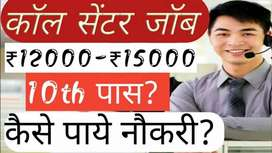 10th,12th pass job vacancy Hindi call center inbound voice process