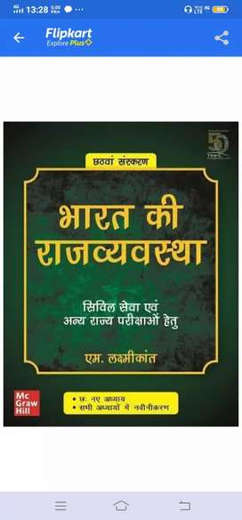 indian polity book