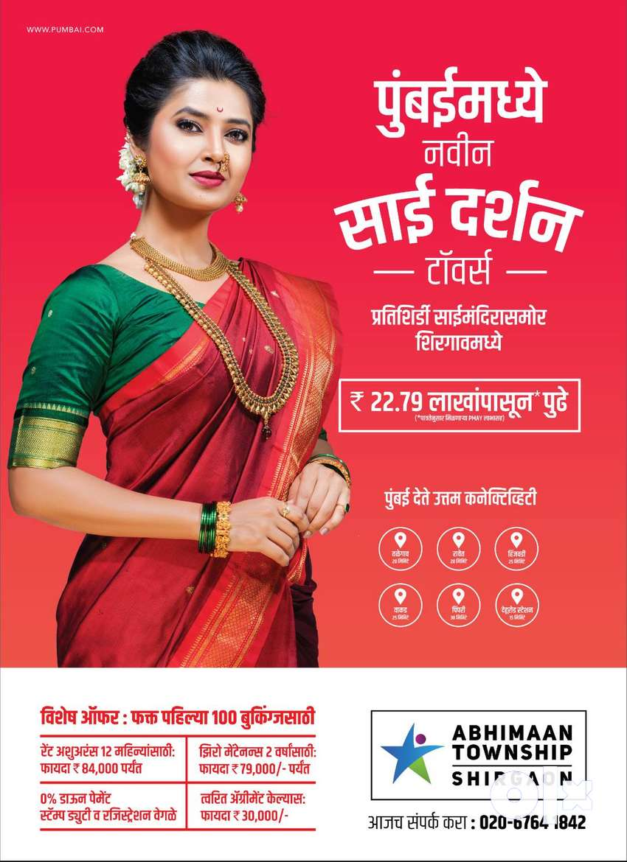 Get 1 BHK apartment in shirgaon Nr. Talegaon at 23.91 Lakh, 0