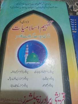 Bsc part 1 books All New Condition Urgent sell