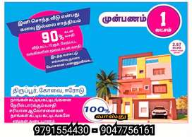 House construction with loan facility