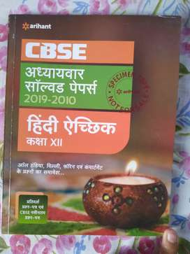 Chapterwise Solved Sample Papers - Hindi - Class XII - CBSE
