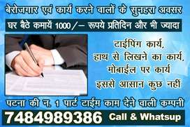 @ Simple Part time Job (Smart Phone work) Typing work and Handwriting