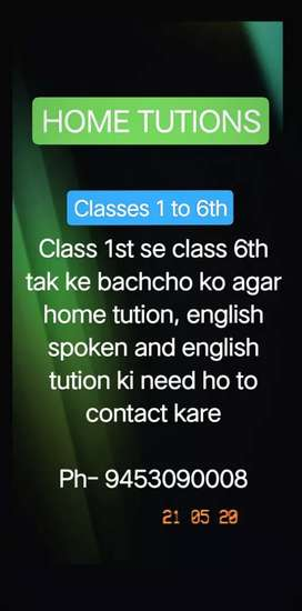 Home tutions for class 1 to 6th