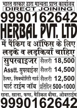 ASSISTANT SUPERVISOR SUPERVISOR JOBS IN HERBAL LTD