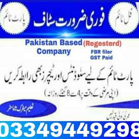 Part time job staff required male and female