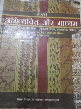 12th english hindi book