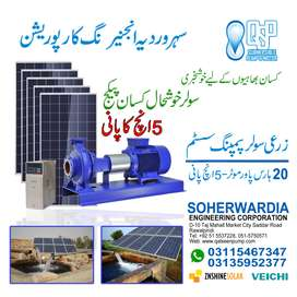 5 Inhces Flow. Agriculture Solar Water Pumping System available. 20 HP