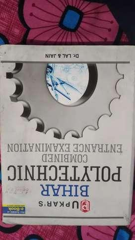 BIHAR POLYTECHNIC ( Entrance book)