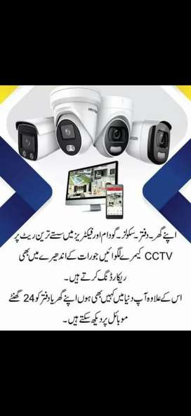 Cctv camras pakages available