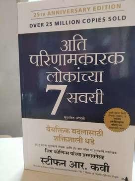 7 habits of highly effective people ( marathi)