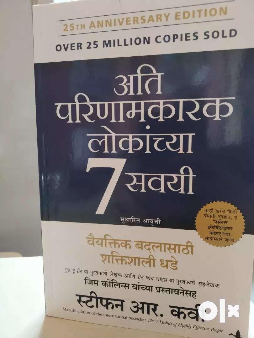 7 habits of highly effective people ( marathi) 0