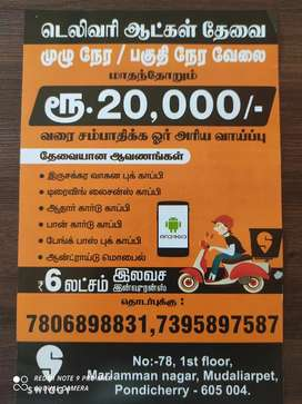 Urgent hiring for delivery executives in Pondicherry, cuddlore, vpm