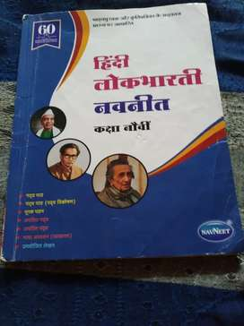 Hindi digest STD 9
