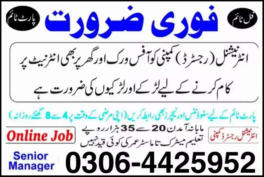 Part time, Full time, Home Based Online Job for Males/Females/students 0