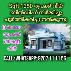 ₹1350/Sqft House Construction, Rs.10 Lakhs(740Sqft 2BHK House)