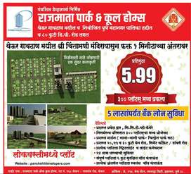 At Rs4.99 lac only|Bunglow Plot in Theur nr Chintamani Ganapati Temple