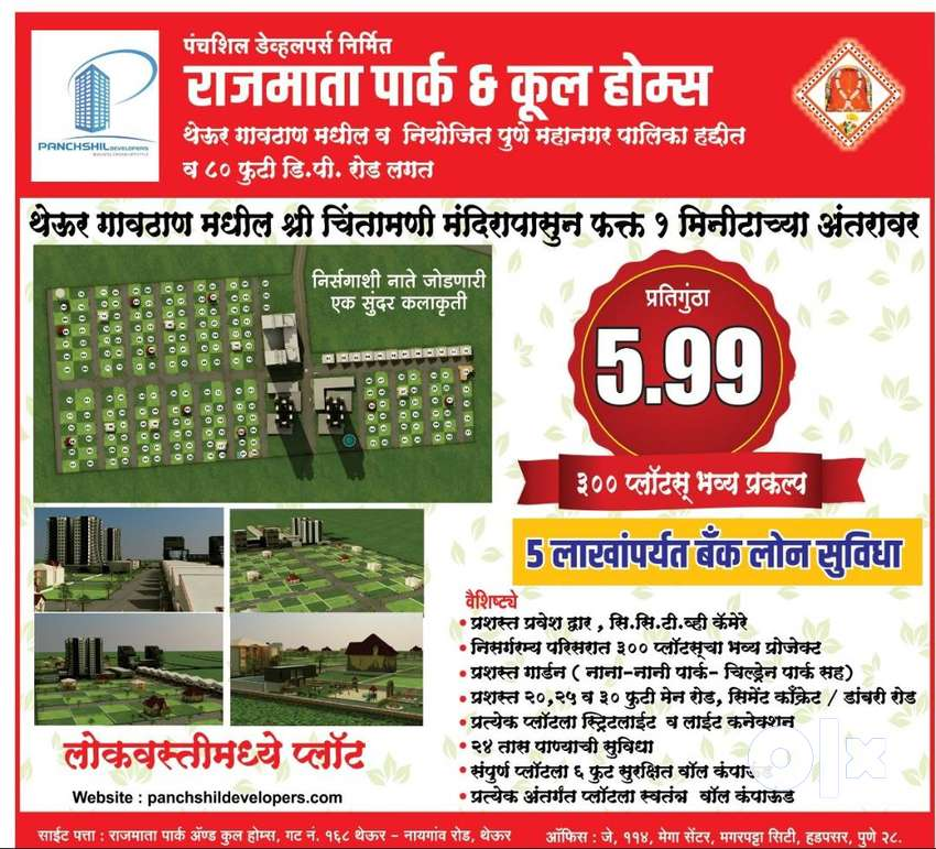 At Rs4.99 lac only|Bunglow Plot in Theur nr Chintamani Ganapati Temple 0