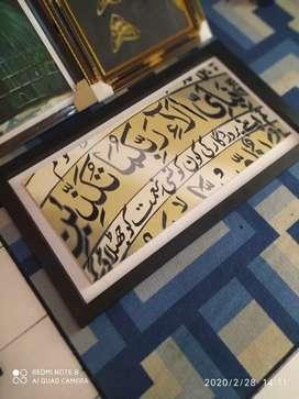 Lukisan Kaligrafi Ar Rahman