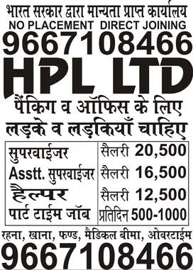 JOBS OPENING IN  HPL LTD SUPERVISOR AND ASSISTANT SUPERVISOR