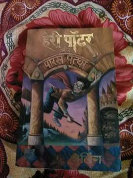 Harry Potter book part 1 in hindi