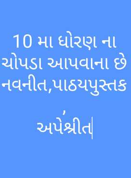 10th std all books copda na