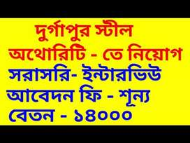 DURGAPUR STEEL JOB VACANCY MALE FEMALE BOTH CONTACT NOW 74318,80808