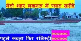 सफेदाबाद में आवासीय प्लाट तुरंत रजिस्ट्री तथा तुरंत कब्ज़ा के साथ