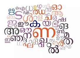 One on one Malayalam tuitions