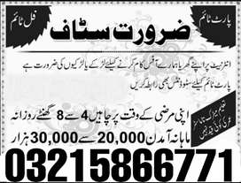 Teachers, students, Freshers can apply(Full time, Part time,home base)