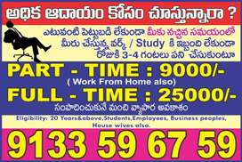 Part Time work /Full Time (Work from home)