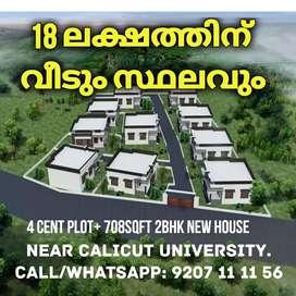 708 Sqft House + 4 Cent Plot @ 18 Lakhs