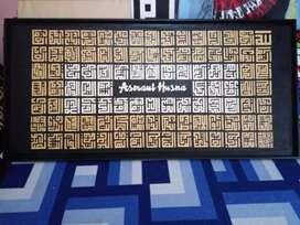 Kaligrafi Kufi Asmaul Husna