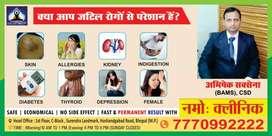 Namoh ayurvedic clinic ( male problems)