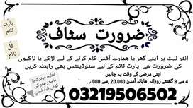 Office  base working for student male and female 30000, 35000 montly