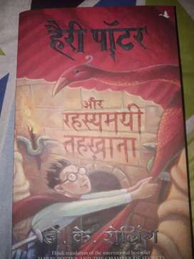 Harry Potter 2nd edition in hindi