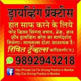 Private car for driving practice / training