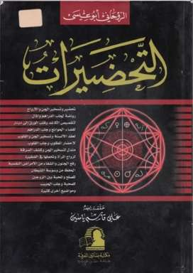 Terjemahan kitab At Tahdirot (ATTAHDIRAT)