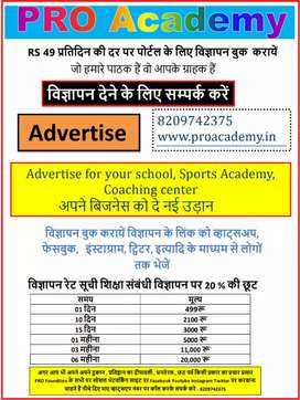 Advertise for your school, Sports Academy, Coaching center
