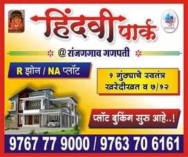 ️रांजणगाव गणपती 'हिंदवी पार्क' R झोन NA प्लॉट स्वतंत्र ७/१२ ️व खरेदीखत