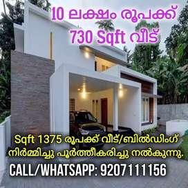 House for ₹ 1375/Sqft, 730Sqft 2BHK House @ 10 Lakhs