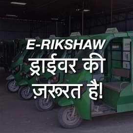 E-Rikshaw's Driver Requirement