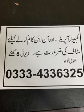 Required male and female staff in lahore