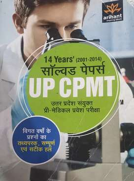 Up CPMT with solved papers, ARIHANT