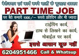 #  PART TIME JOB IN PATNA ( DATA ENTRY, HAND WRITING WORK) PROVIDE